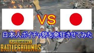 【PUBG】暴言吐いてきた日本人ボイチャ勢を発狂させてみた 【喧嘩凸】 thumbnail
