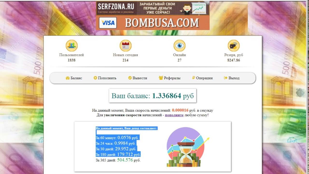 Заработок в интернете (заработок на автомате ОБЗОР) Авто-Программа которая приносит до 1800 рублей
