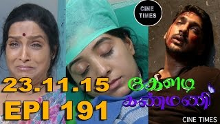 KELADI KANMANI SUN TV EPISODE  191 23/11/15