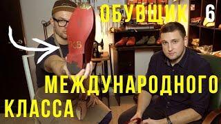 Индивидуальный пошив обуви, Кавешников Андрей / Сергей Минаев