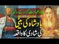 Badshah Aur Beti ki Kahani - Badshah ki Beti ki Shadi - king's Daughter Wedding With thief in Urdu