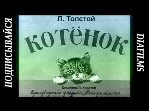 Котёнок Лев Николаевич Толстой озвученный рассказ