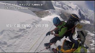 ビレイ器(ATC)での下降。チョーオユー8,201mの帰り道。  エベレストに行ってきます!
