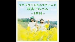 GREEN DA・KA・RA『ダカラちゃんとムギちゃんの成長アルバム~2018~』2分2秒 サントリー thumbnail