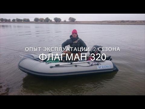 Лодка Флагман 320.Как разваливается лодка из ПВХ !!Лодка Флагман 320 .Опыт эксплуатации за 2 сезона.