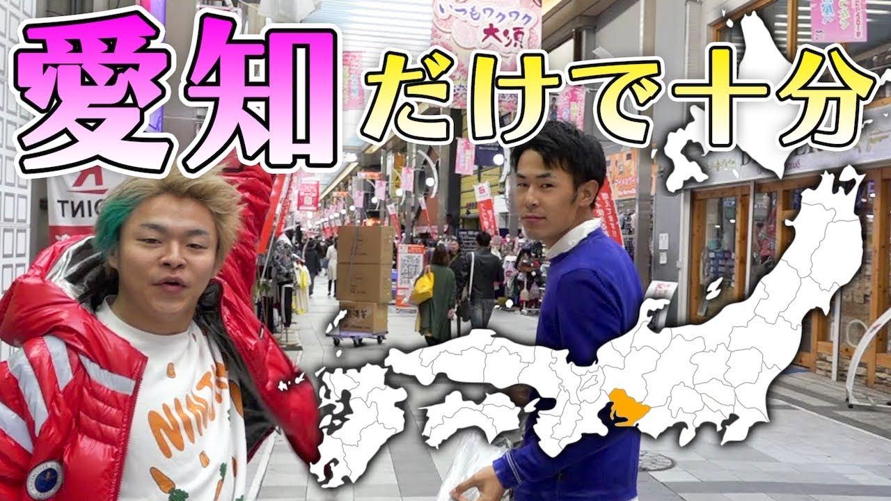愛知県の中だけで「47都道府県のお土産」揃うんじゃね?