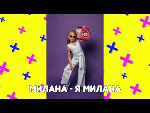 Милана - Я Милана (минус) / Я Милана / Детские песни