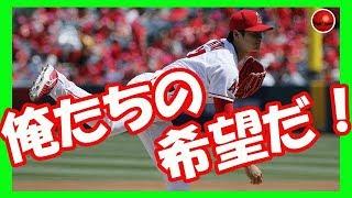 【海外の反応】大谷翔平選手4勝目!外国人・この日本のすごい奴は大好きだ!と感動と賞賛の声!shohei ohtani