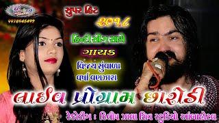 Sarodi Gam||Vijay Suvada,Varsha Vanjara||New 2018 Live Program Full Song