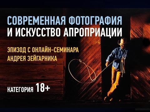 Современная фотография и искусство апроприации. Ричард Принс. Андрей Зейгарник.