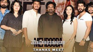 Mehbooba Thanks Meet || Puri Jagannadh, Akash Puri, Neha Shetty