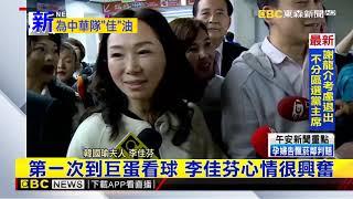 最新》中華出戰澳洲 李佳芬親臨東京巨蛋看球
