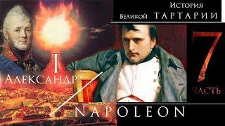 История великой Тартарии часть 7. Александр I и Наполеон