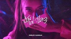 Mergui & Stephane Legar - DIBUR NAGUA | מרגי וסטפן לגר- דיבור נגוע (Prod. by Johnny Goldstein)