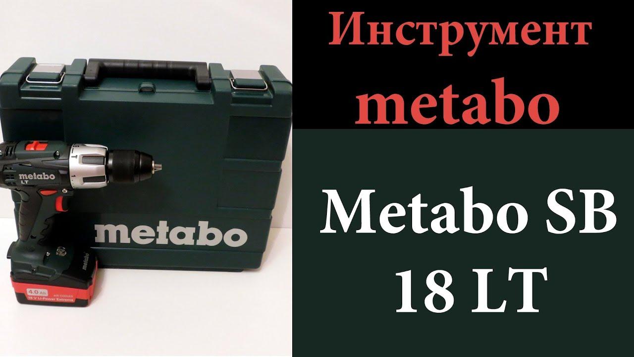 Шуруповерт Metabo