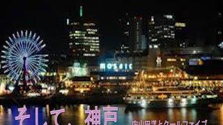 そして、神戸 (カラオケ) 内山田洋とクールファイブ
