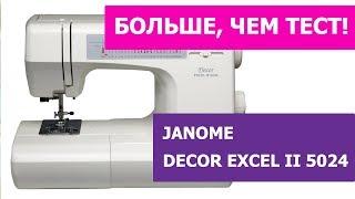 Швейная машина Janome Decor Excel II 5024 - больше, чем видео обзор!