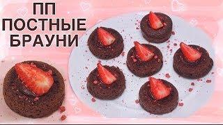 ПП ПОСТНЫЕ БРАУНИ // веганские пирожные / ПП и ЗОЖ