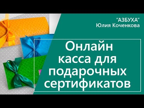 Использование онлайн кассы для подарочных сертификатов