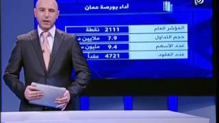 بورصة عمّان تتأثر نفسيا بقرار رفع العقوبات عن ايران