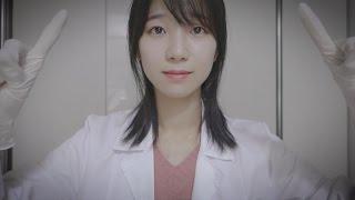 Cranial Nerve Exam Roleplay / ASMR