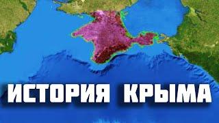 История Крыма за 20 минут