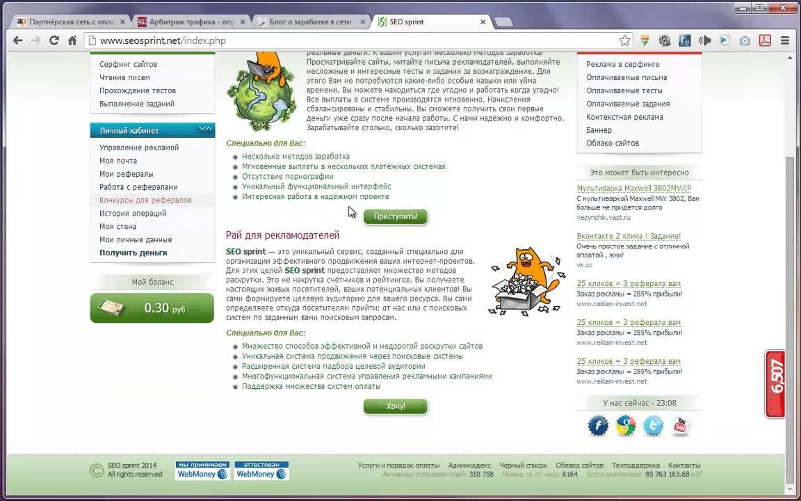 Как заработать денег в интернете: 1600 | интернет заработки на автопилоте