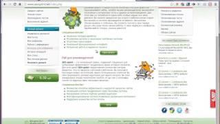 01 - Быстрый заработок в Интернете | Деньги и трафик на постоянной основе