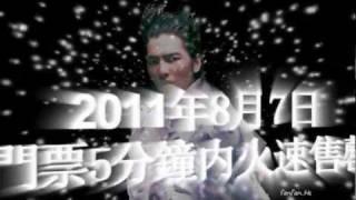 蕭敬騰世界巡迴演唱會 - 香港站 加開8月6日一場 (門票6月22日10:00公開發售)
