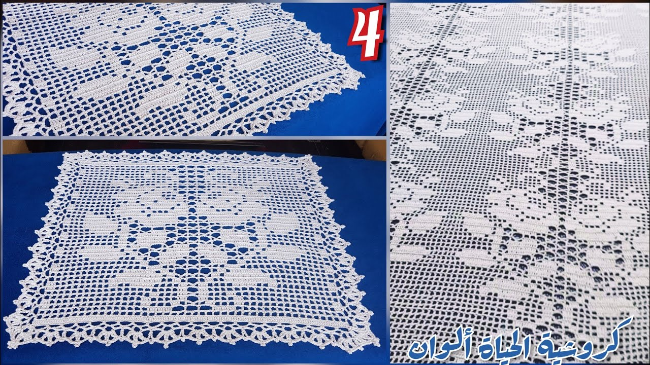 4 مفرش الوردتين فيلي المميز كروشية لطاولات السفرة مفارش للسرير/بالتكبير والتصغير Crochet tablecloth