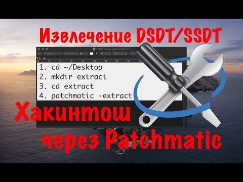 Извлечение DSDT/SSDT через Patchmatic!