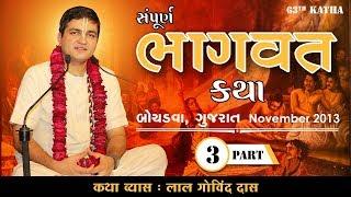 Part 3 - 63rd Katha    Sampurna Bhagvat Katha   Bochadva Gujrat   Nov 2013   LalGovindDas