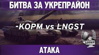 Битва за укрепрайон - KOPM vs LNGST