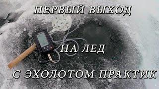 Зимняя рыбалка, первый выход на лед с эхолотом Практик(Первые попытки снять, что то зимой на камеру. Сделал для следующих записей. Даже не хотел совсем даже размещ..., 2016-11-07T17:46:42.000Z)