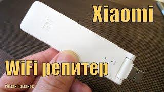 УСИЛИТЬ СИГНАЛ WiFi ОЧЕНЬ ПРОСТО!!!.WiFi РЕПИТЕР XIAOMI.