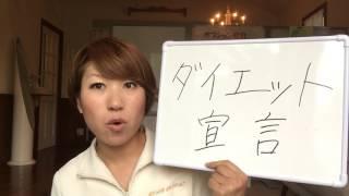 【すきっと向上委員会TV】ダイエットをする人はして欲しい○○ thumbnail