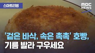 [스마트 리빙] '겉은 바삭, 속은 촉촉' 호빵, 기름 발라 구우세요 (2021.01.19/뉴스투데이/MBC)