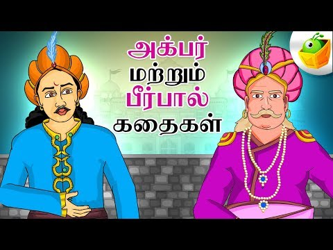 Akbar and Birbal Full Collection | Short Stories | Tamil Stories for Kids