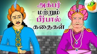 Akbar and Birbal Full Collection | Tamil Stories for Kids | MagicBox Tamil Stories