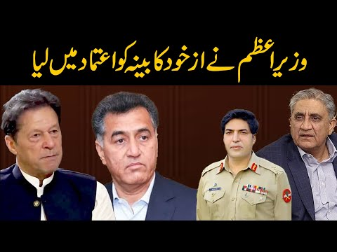 PM Imran Khan takes Cabinet into confidence on DG ISI issue   Civil-military leadership on one page