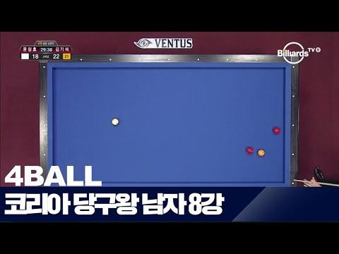 [당구-Billiard] 4 Ball_ Jung-Ho Yoon v Ki-Suk Kim_the King of Korea Billiard_4R_QF #4_Full_2