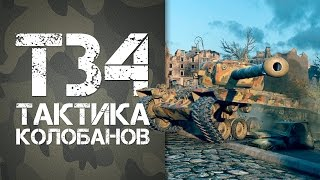 T34 - Тактика игры, беру колобанова  | World of Tanks