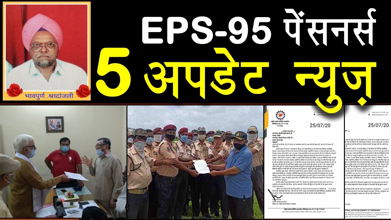 EPS 95 Pension Latest News Today 2020 Hindi : ईपीएस 95 पेंशनर्स संबधी 5 अपडेट समाचार employee khabar