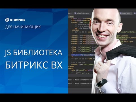Урок 22. Создание сайта на Битрикс. Как пользоваться JS библиотекой Битрикс BX