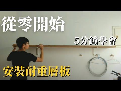 【虎星】《房屋大改造》#2超大超重木板怎麼釘牆上?—【虎星】DIY 難度:★★✩✩✩