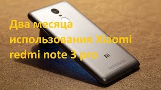 Два месяца использования Xiaomi redmi note 3 pro