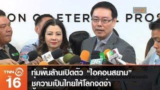 """ทุ่มพันล้านเปิดตัว """"ไอคอนสยาม"""" ชูความเป็นไทยให้โลกจดจำ"""