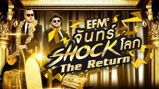 Repeat youtube video EFM จันทร์ shock โลก The Return! จันทร์ที่ 16 มกราคม 2560