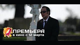 Гнев (2015) HD трейлер | премьера 12 марта
