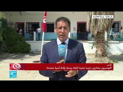 تونس.. نسبة المشاركة في التصويت بلغت 1.6 بالمائة حتى حدود التاسعة صباحا بالتوقيت المحلي  - نشر قبل 4 ساعة